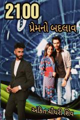 પ્રેમનો બદલાવ દ્વારા Ankit Chaudhary શિવ in Gujarati