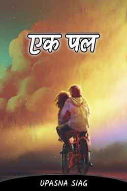 one moment by Upasna Siag in Hindi