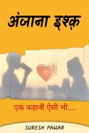 अंजाना इश्क़ (प्रकरण-१) by Suresh Pawar in Hindi