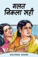 Kalpana Sahoo द्वारा लिखित  गलत निकला सही बुक Hindi में प्रकाशित