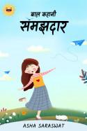 बाल कहानी - समझदार by Asha Saraswat in Hindi