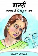 Swatigrover द्वारा लिखित  डायरी ::कल्पना से परे जादू का सच - 9 बुक Hindi में प्रकाशित