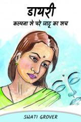 डायरी ::कल्पना से परे जादू का सच by Swatigrover in Hindi