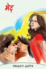भेद by Pragati Gupta in Hindi
