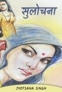 Jyotsana Singh द्वारा लिखित  सुलोचना - 9 बुक Hindi में प्रकाशित