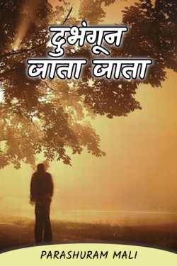 Gets swayed… - 5 by parashuram  mali in Marathi