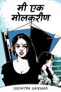 मी एक मोलकरीण - 8 by suchitra gaikwad in Marathi