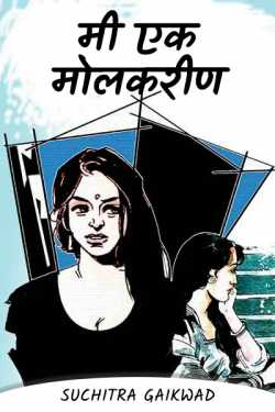 Me ek Molkarin - 1 by suchitra gaikwad in Marathi