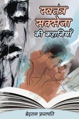 """स्वतंत्र सक्सेना की कहानियाँ द्वारा  बेदराम प्रजापति """"मनमस्त"""" in Hindi"""