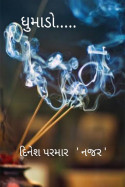 ધૂમાડો..... by DINESHKUMAR PARMAR in Gujarati