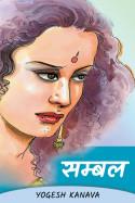 Yogesh Kanava द्वारा लिखित  सम्बल बुक Hindi में प्रकाशित