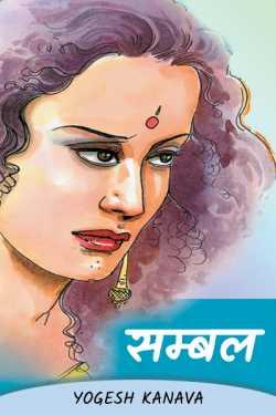 Sambal by Yogesh Kanava in Hindi