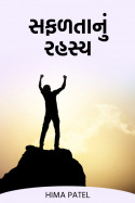 Hima Patel દ્વારા સફળતાનું રહસ્ય ગુજરાતીમાં