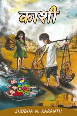 Kashi - 3 by Shobhana N. Karanth in Marathi