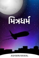 મિત્રધર્મ by Ashwin Rawal in Gujarati