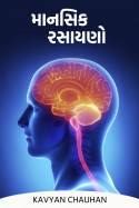 માનસિક રસાયણો - 3 by Kavyan Chauhan in Gujarati