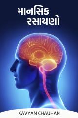 માનસિક રસાયણો by Kirtisinh Chauhan in Gujarati