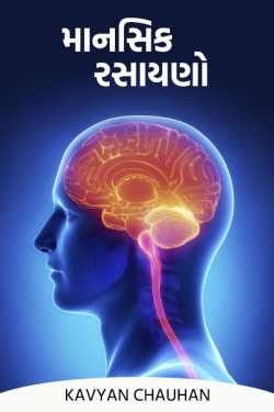 Psychological Chemicals - 2 by Kavyan Chauhan in Gujarati