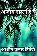 अजीब दास्तां है ये.. - 8 by Ashish Kumar Trivedi in Hindi