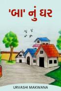 'બા' નું ઘર by Urvashi Makwana in Gujarati