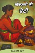 नौकरानी की बेटी - 14 by RACHNA ROY in Hindi