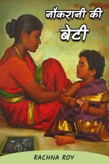 नौकरानी की बेटी by RACHNA ROY in Hindi
