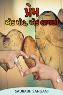 પ્રેમ  એક મોહ, એક લાગણી. - 2 by saurabh sangani in Gujarati