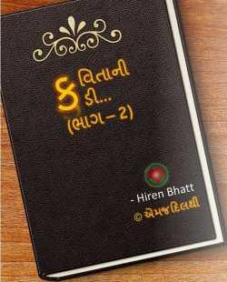 Kavita ni kadi(Part - 2) by Hiren Bhatt in Gujarati