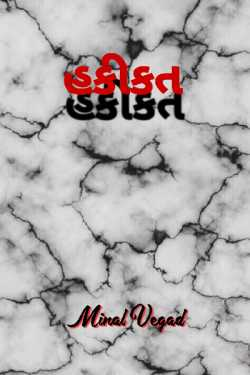 હકીકત by Minal Vegad in :language