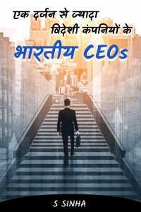 आलेख - एक दर्जन से ज्यादा विदेशी कंपनियों के भारतीय CEOs