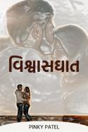 વિશ્વાસઘાત by Pinky Patel in Gujarati