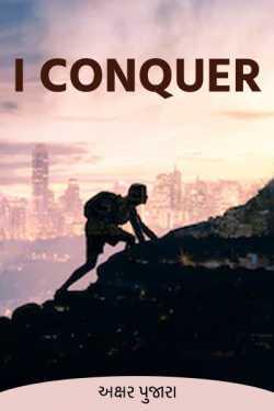 I Conquer by અક્ષર પુજારા in :language