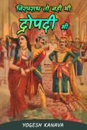 Yogesh Kanava द्वारा लिखित  निरपराध तो नही थी द्रोपदी भी बुक Hindi में प्रकाशित
