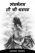 संघर्षमय  ती  ची धडपड #०७ by Khushi Dhoke..️️️ in Marathi