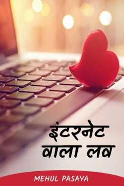 Internet wala love - 1 by Mehul Pasaya in Hindi
