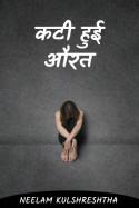 Neelam Kulshreshtha द्वारा लिखित  कटी हुई औरत बुक Hindi में प्रकाशित