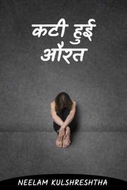 Cut woman by Neelam Kulshreshtha in Hindi