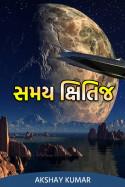સમય ક્ષિતિજ - ભાગ ૫ by Akshay Kumar in Gujarati