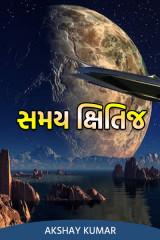 સમય ક્ષિતિજ by Akshay Kumar in Gujarati