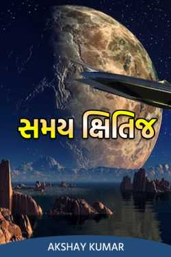 Time horizon by Akshay Kumar in Gujarati