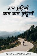 Neelima Sharrma Nivia द्वारा लिखित  हाय छुट्टियाँ बाय बाय छुट्टियाँ बुक Hindi में प्रकाशित