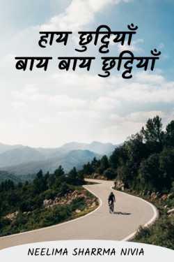 Hi holidays bye holidays by Neelima Sharrma Nivia in Hindi