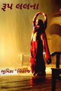 રૂપ લલના ભાગ - 1 by Bhumika in Gujarati