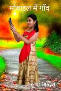 मोबाइल में गाँव - 1 by Sudha Adesh in Hindi