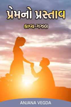 Proposal of love ... Poetry - Ghazal by anjana Vegda in Gujarati