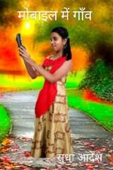 मोबाइल में गाँव द्वारा  Sudha Adesh in Hindi