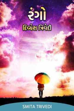 Rango – Divyesh Trivedi by Smita Trivedi in Gujarati