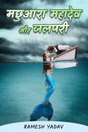 मछुआरा महादेव और जलपरी by Ramesh Yadav in Hindi