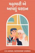 મહામારી એ આપેલું વરદાન by CA Aanal Goswami Varma in Gujarati
