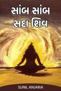 સાંબ સાંબ સદા શિવ - 5 by SUNIL ANJARIA in Gujarati